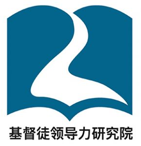基督徒领导力研究院